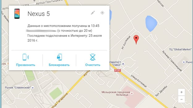 android device manager найти телефон